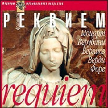 Компакт-диск. Шедевры музыкального искусства. РеквиемКлассическая музыка<br>Диск содержит:В. А. Моцарт. Реквием KV 626 (фрагменты)1. Lacrimosa (Слезная)2. Hostias (Жертвы)3. Agnus Dei (Агнец Божий)Л. Керубини. Реквием (фрагменты)4. Introitus et Kyrie (Вступление и Боже милосердный)5. Dies Irae (День гнева)Г. Берлиоз. Ре...<br><br>Год: 2012