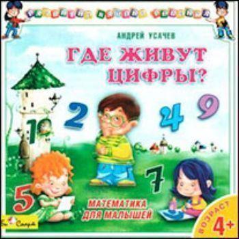 Компакт-диск. Математика для малышей. Где живут цифры?