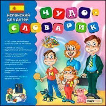 """Компакт-диск. Чудо-словарик """"Испанский для детей"""""""