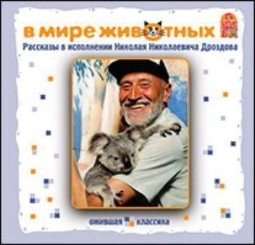 Компакт-диск. Ожившая классика В мире животных