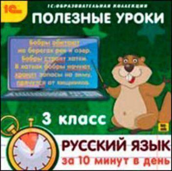 """Компакт-диск. Полезные уроки """"Русский язык за 10 минут в день"""". 3 класс"""