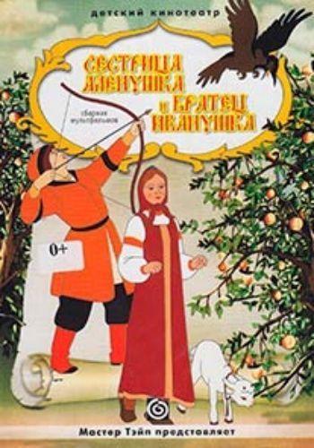 Компакт-диск. Сестрица Аленушка и братец Иванушка. Сборник мультфильмов