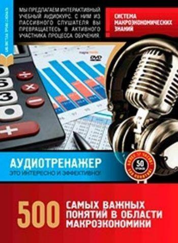 Компакт-диск. 500 самых важных понятий в области макроэкономики