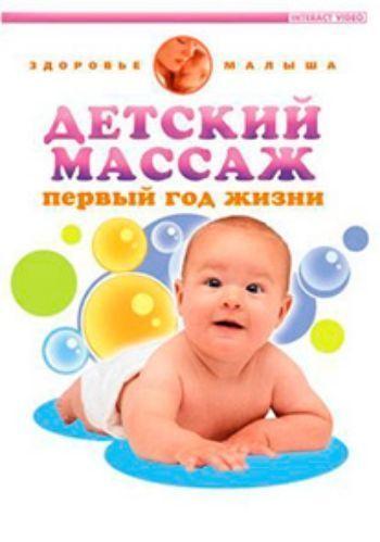 Компакт-диск. Детский массаж. Первый год жизни