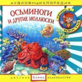 Компакт-диск. Осьминоги и другие моллюски