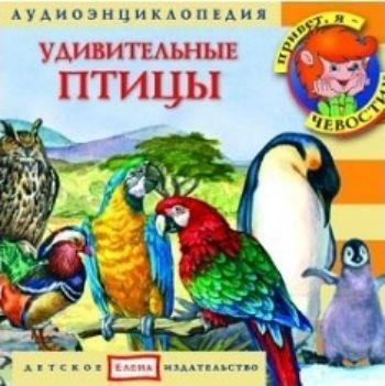 Компакт-диск. Удивительные птицыЗанятия с детьми дошкольного возраста<br>В этой замечательной детской аудиоэнциклопедии вас ожидает знакомство с удивительными обитателями нашей планеты - птицами. Ребята узнают, какие удивительные пернатые обитают на разных континентах, как они выглядят, чем интересны, а также услышат, как звуч...<br><br>Год: 2016<br>ISBN: 978-5-904569-05-1<br>Высота: 123<br>Ширина: 140<br>Толщина: 6