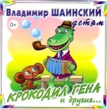 Компакт-диск. Крокодил Гена и другие...