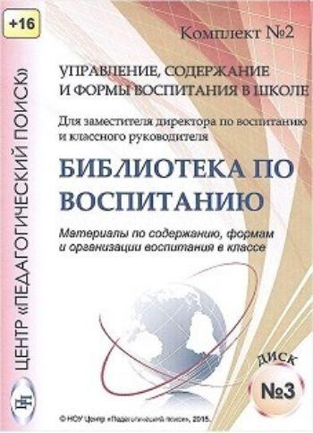 Компакт-диск. Управление, содержание и формы воспитания в школе. Библиотека по воспитанию. Комплект №2. Диск 3