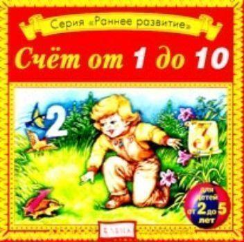 "Аудио компакт-диск ""Счет от 1 до 10"". Для детей от 2 - 5 лет."