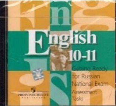Компакт-диск. Английский язык. Аудиокурс. Готовимся к ЕГЭ. Контрольные задания. 10-11 класс