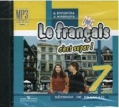 Купить со скидкой Компакт-диск. Твой друг французский язык. 7 класс. Аудиокурс