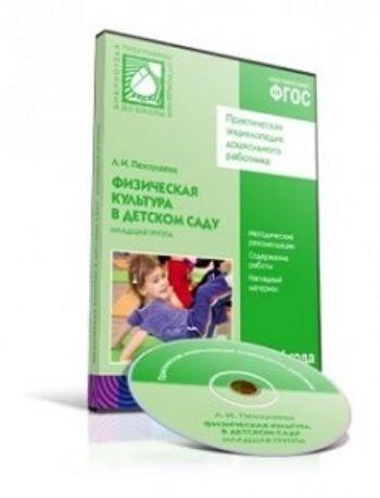Компакт-диск. Физическая культура в детском саду. Младшая группа. 3-4 года