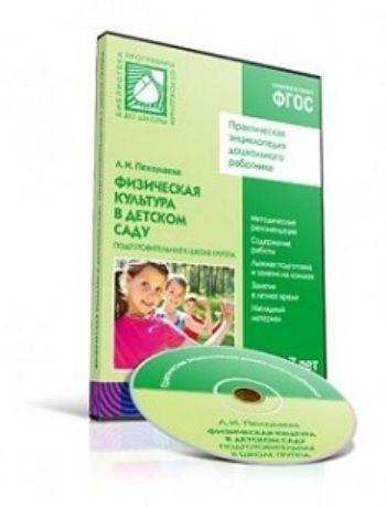 Компакт-диск. Физическая культура в детском саду. Подготовительная к школе группа. 6-7 лет