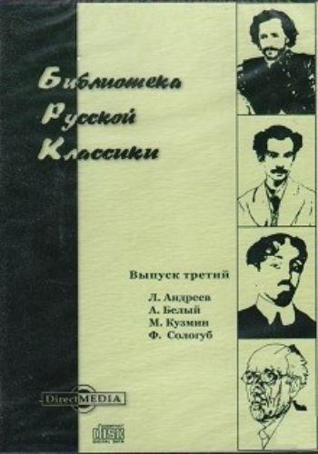 Компакт-диск. Библиотека русской классики. Выпуск 3