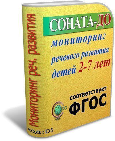 СОНАТА-ДО: Мониторинг речевого развития детей 2-7 лет