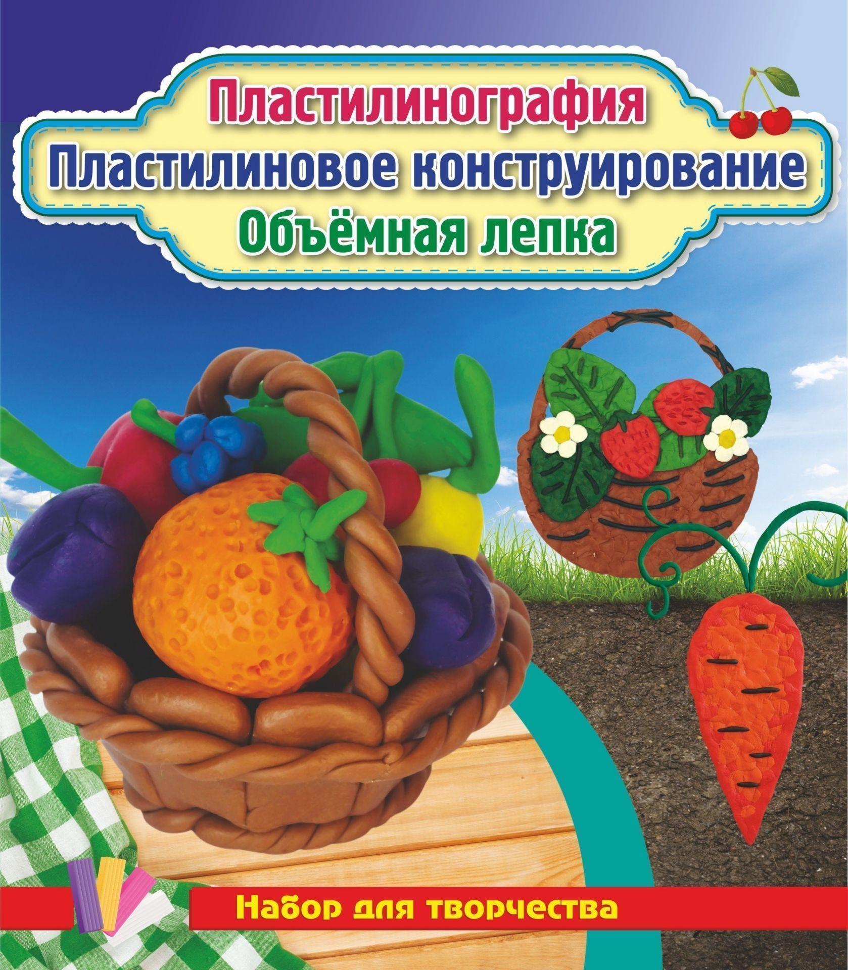 Пластилинография. Пластилиновое конструирование. Объёмная лепка.  Морковь, земляника и корзинка с фруктами: набор в коробочке содержит 3 цветных карточки, 2 карточки-трафарета, брошюра, 1 стека и 12 брусков пластилинаЛепка<br>Набор Морковь, земляника и корзина с фруктами в увлекательной игровой форме познакомит детей с тремя разными технологиями лепки: пластилинографией, объемной лепкой и комбинированной пластилинографией с элементами конструирования. Поэтапно и увлекательно...<br><br>Год: 2018<br>Серия: Набор для творчества<br>Высота: 230<br>Ширина: 200<br>Толщина: 40<br>Переплёт: набор