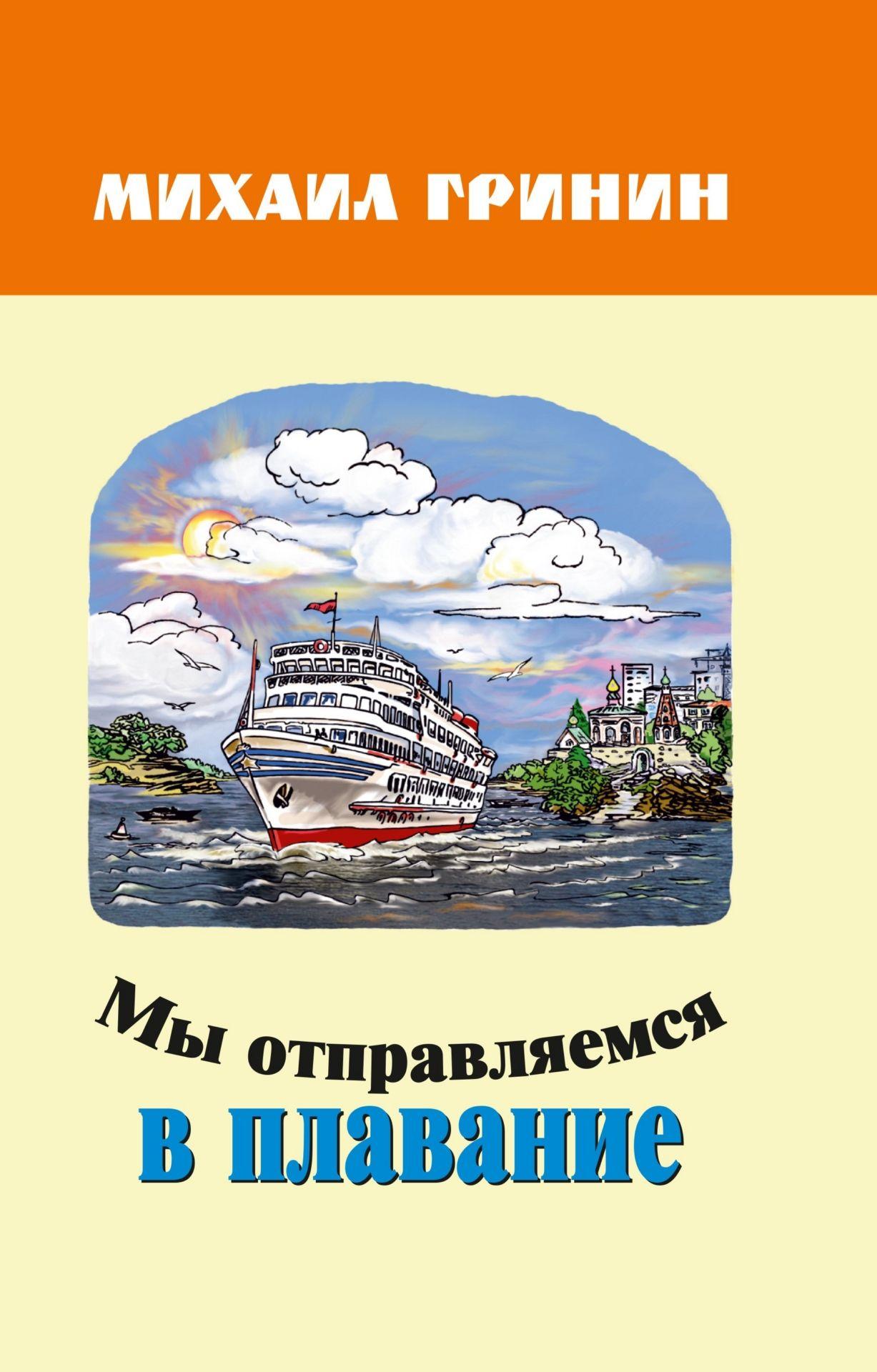 Купить со скидкой Мы отправляемся в плавание. Стихи, повести, рассказы, очерки для детей и юношества