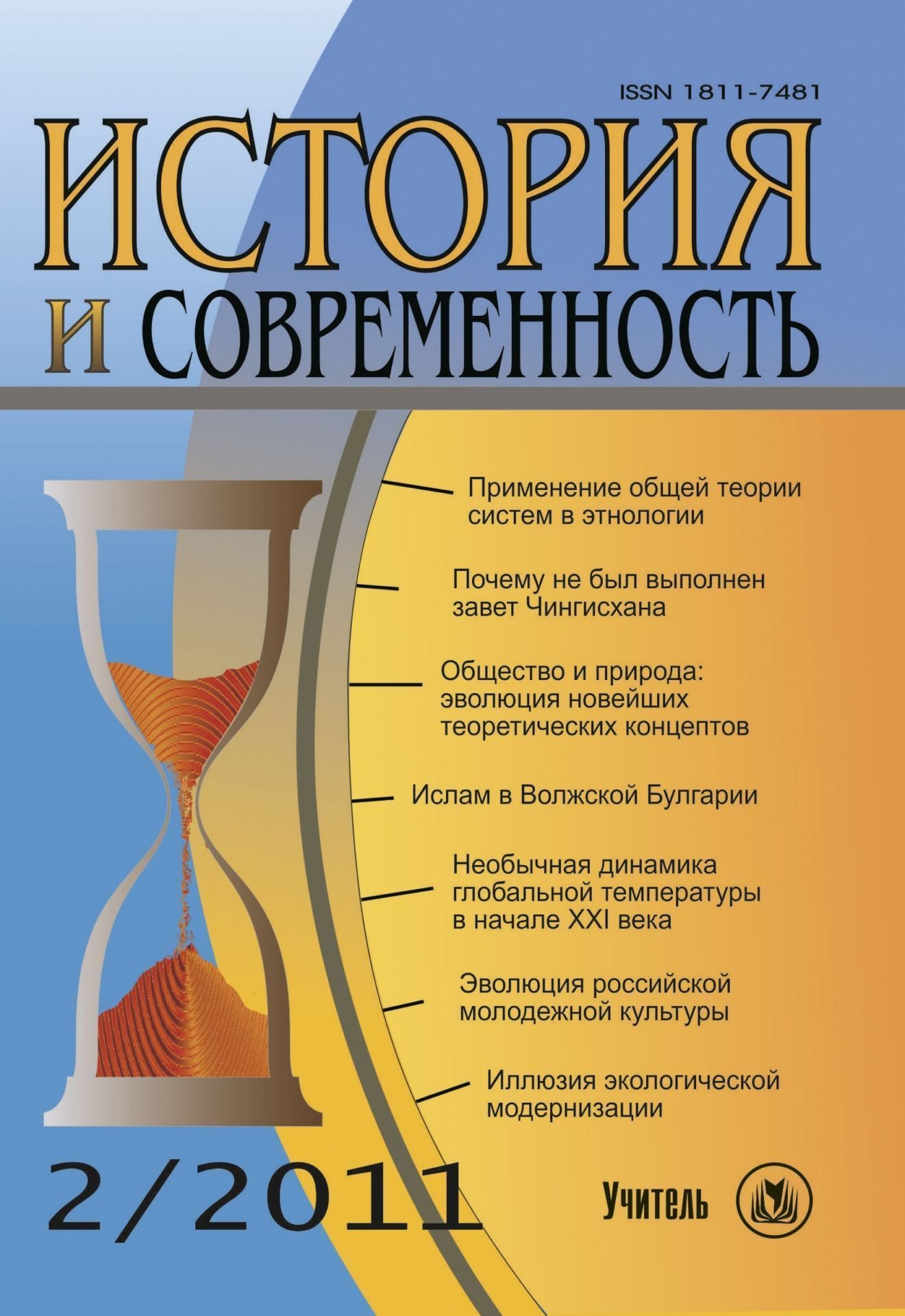 История и современность. № 2, 2011 г. Научно-теоретический журнал