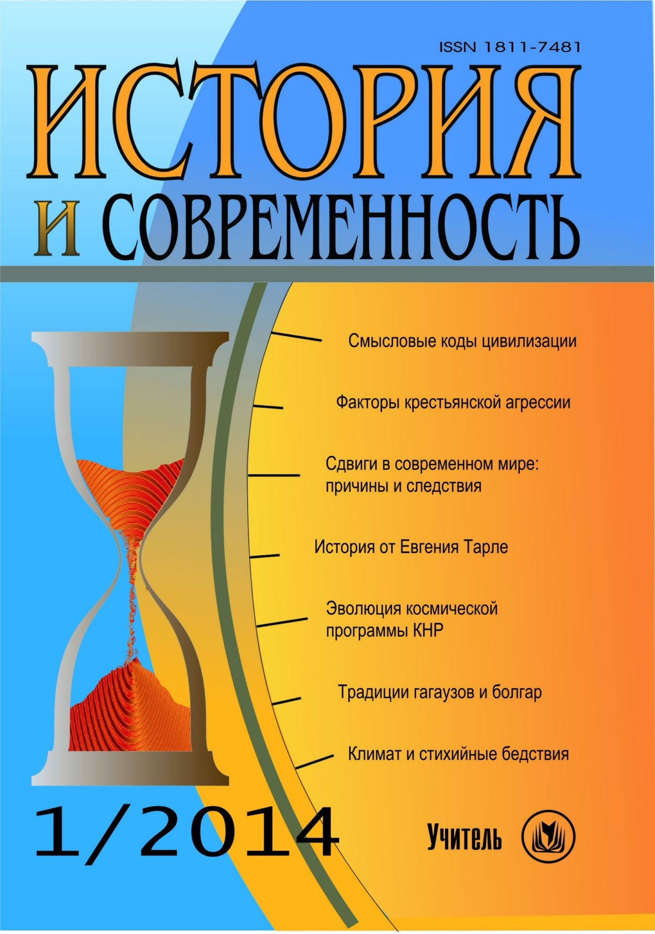 История и современность. № 1, 2014 г. Научно-теоретический журнал