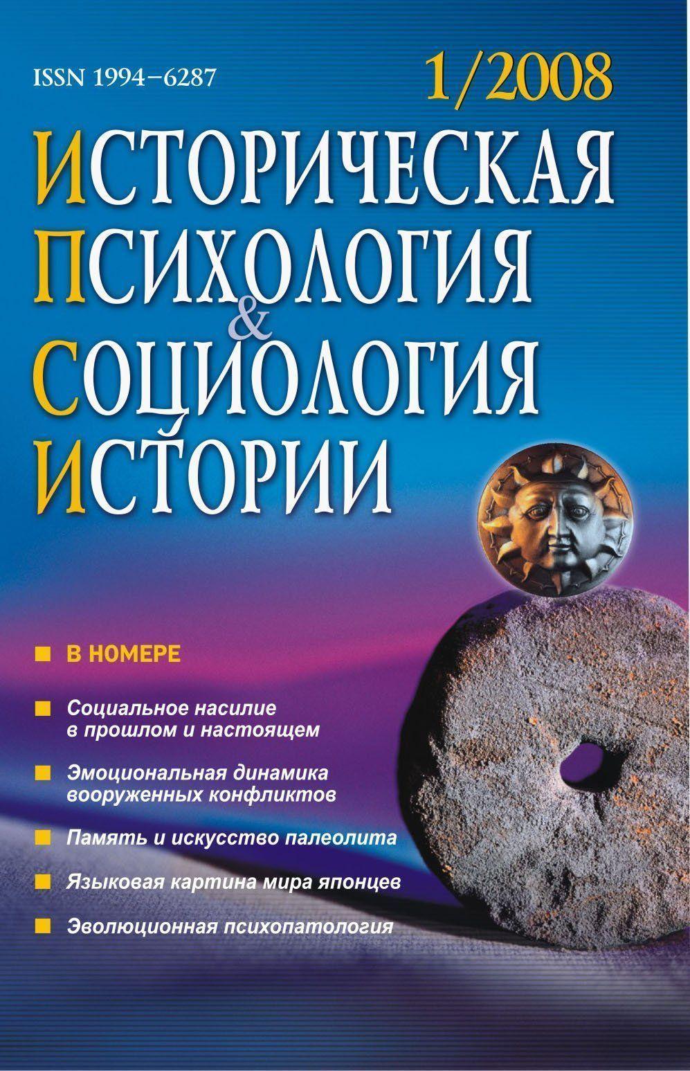 Историческая психология и социология истории. № 1, 2008 г. Научно-теоретический журнал.