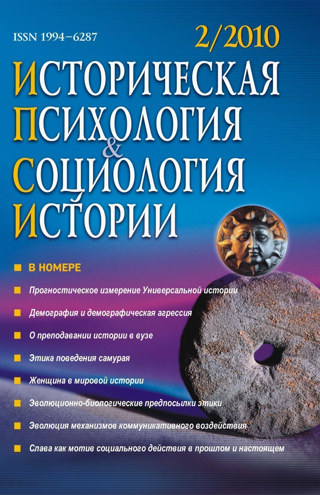 Историческая психология и социология истории. № 2, 2010 г. Научно-теоретический журнал.