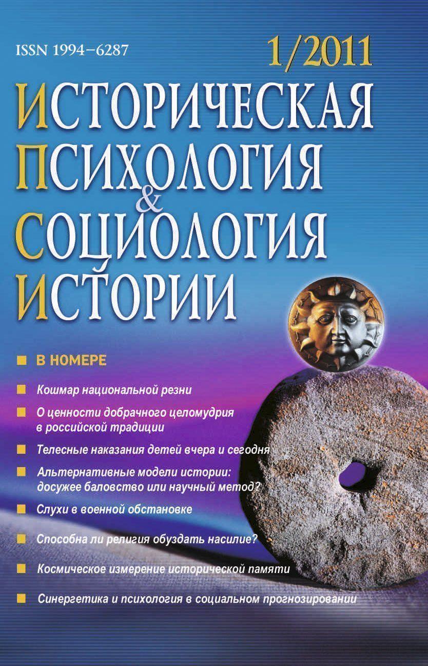 Историческая психология и социология истории. № 1, 2011 г. Научно-теоретический журнал.