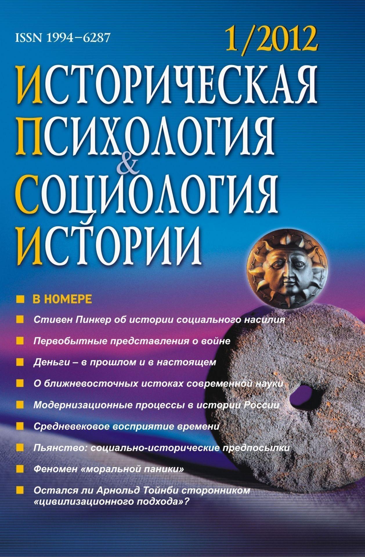 Историческая психология и социология истории. № 1, 2012 г. Научно-теоретический журнал.