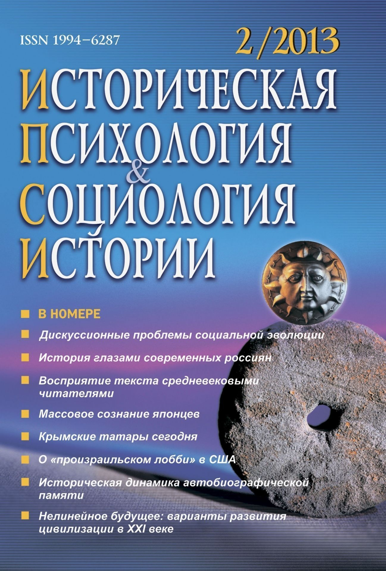 Историческая психология и социология истории. № 2, 2013 г. Научно-теоретический журнал