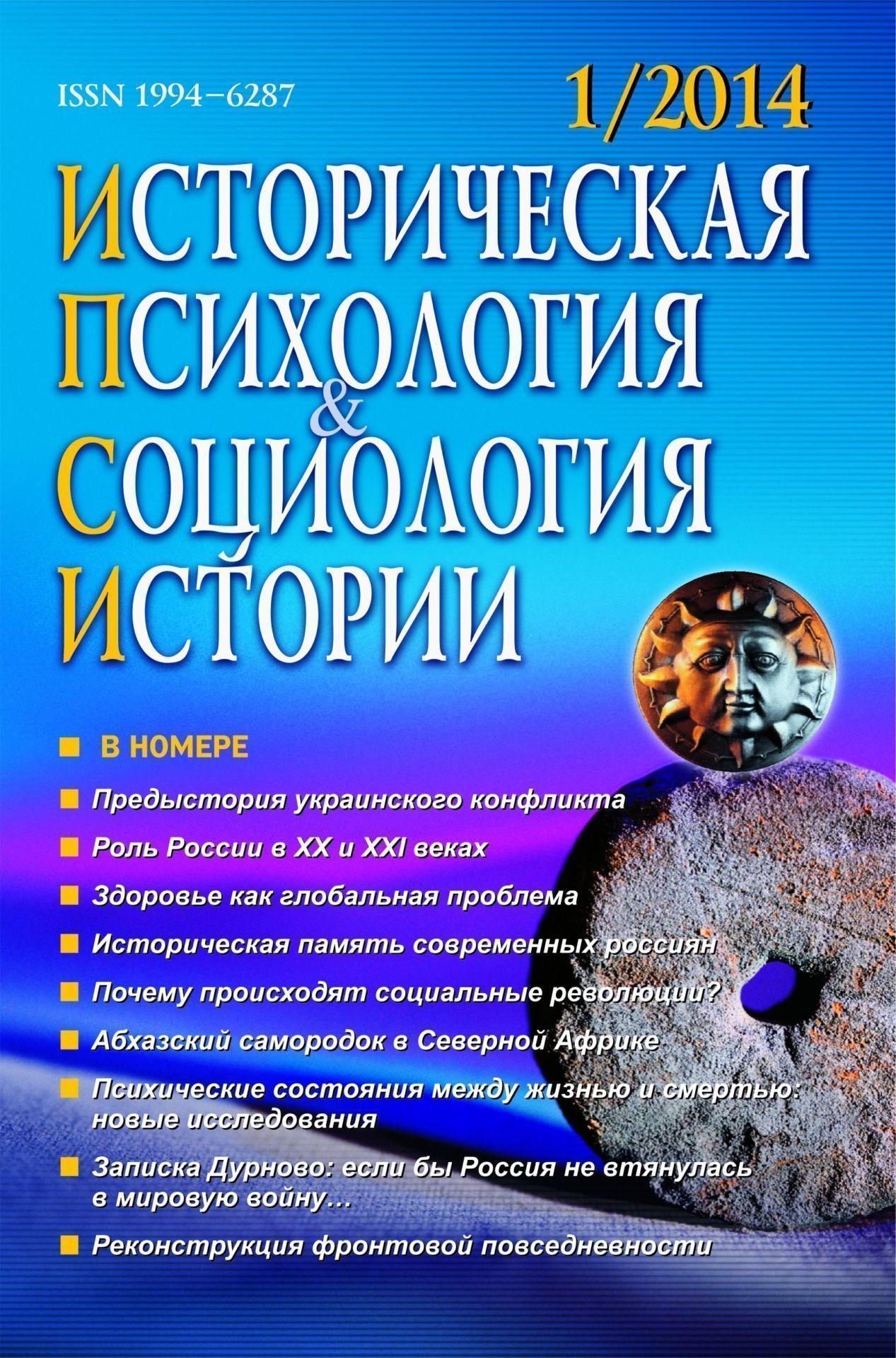 Историческая психология и социология истории. № 1, 2014 г. Научно-теоретический журнал