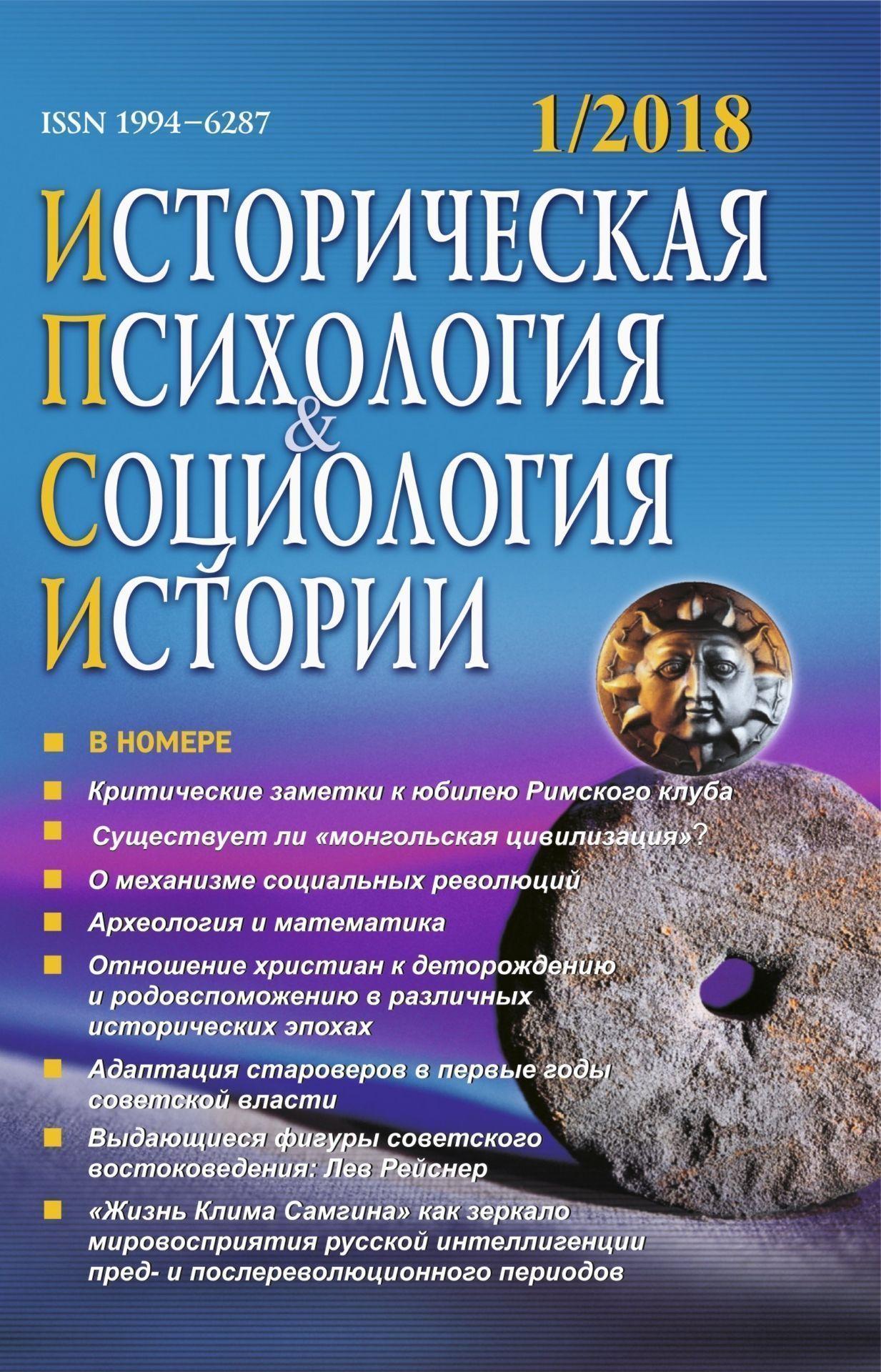 Историческая психология и социология истории. №1, 2018 г. Научно-теоретический журнал