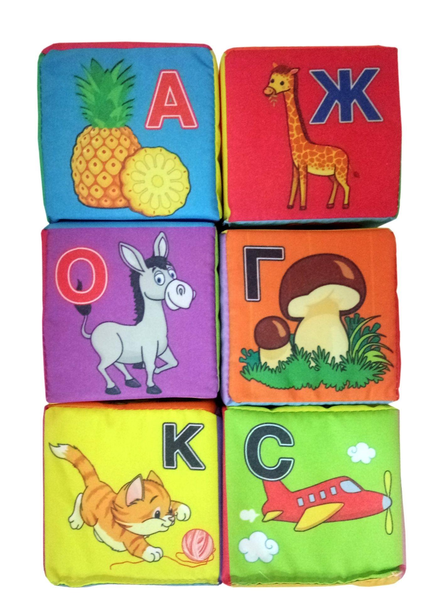 """Набор кубиков """"Алфавит"""": 6 кубиков (7х7х7 см)"""