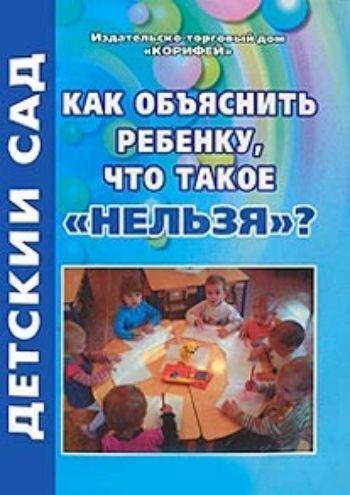 Как объяснить ребенку, что такое