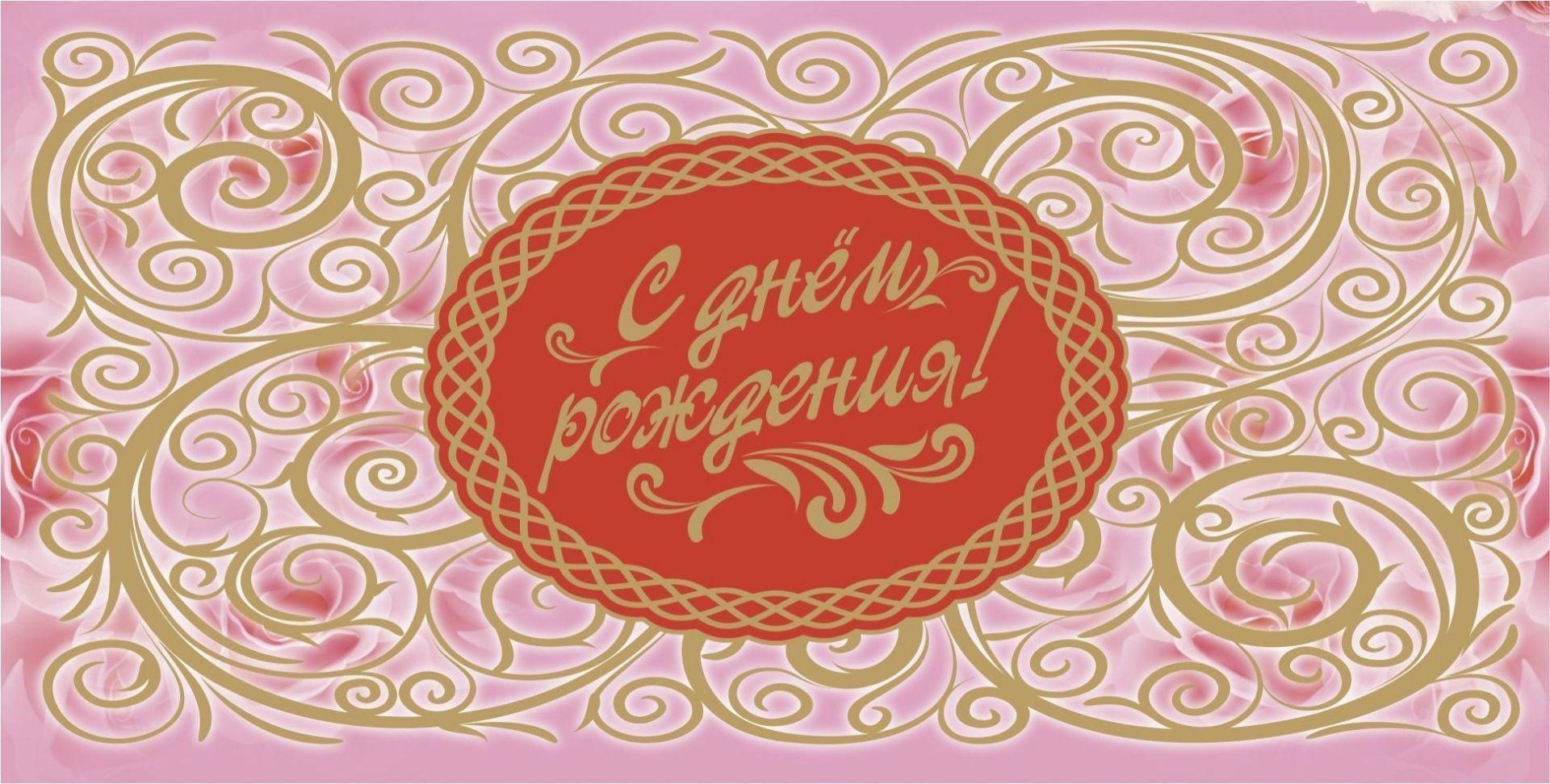 """Открытка-конверт для денег """"С днём рождения!"""" (женская тематика)"""