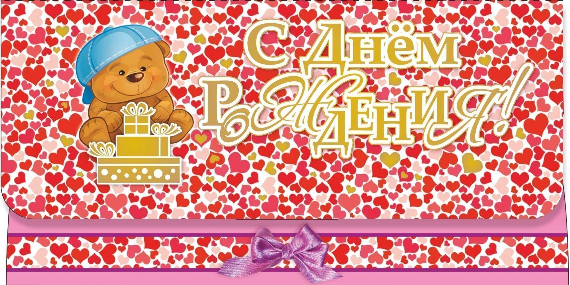 """Открытка-конверт для денег """"С днём рождения!"""" (мишка с подарками, сердечки)"""