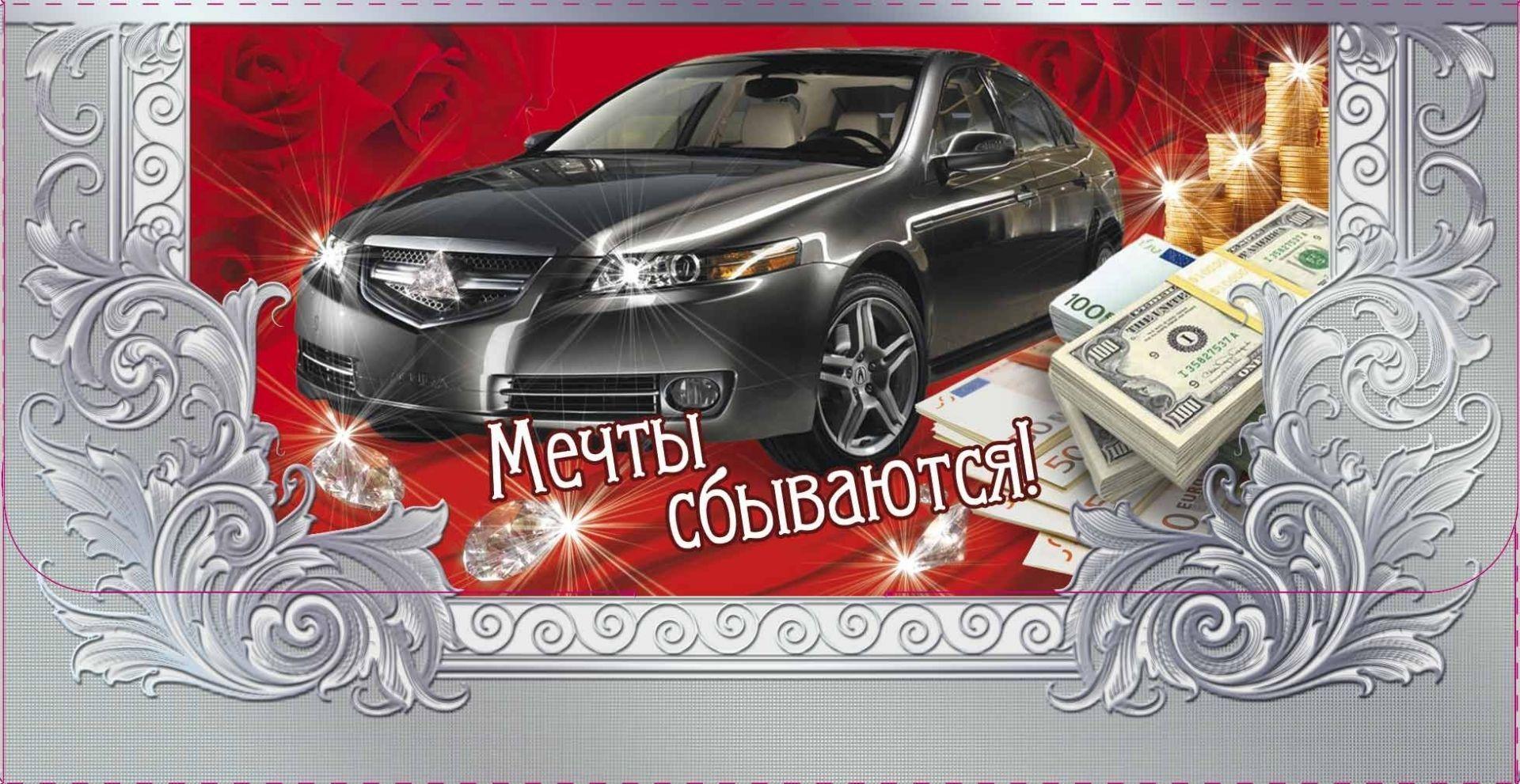 Напечатать открытку с автомобилем
