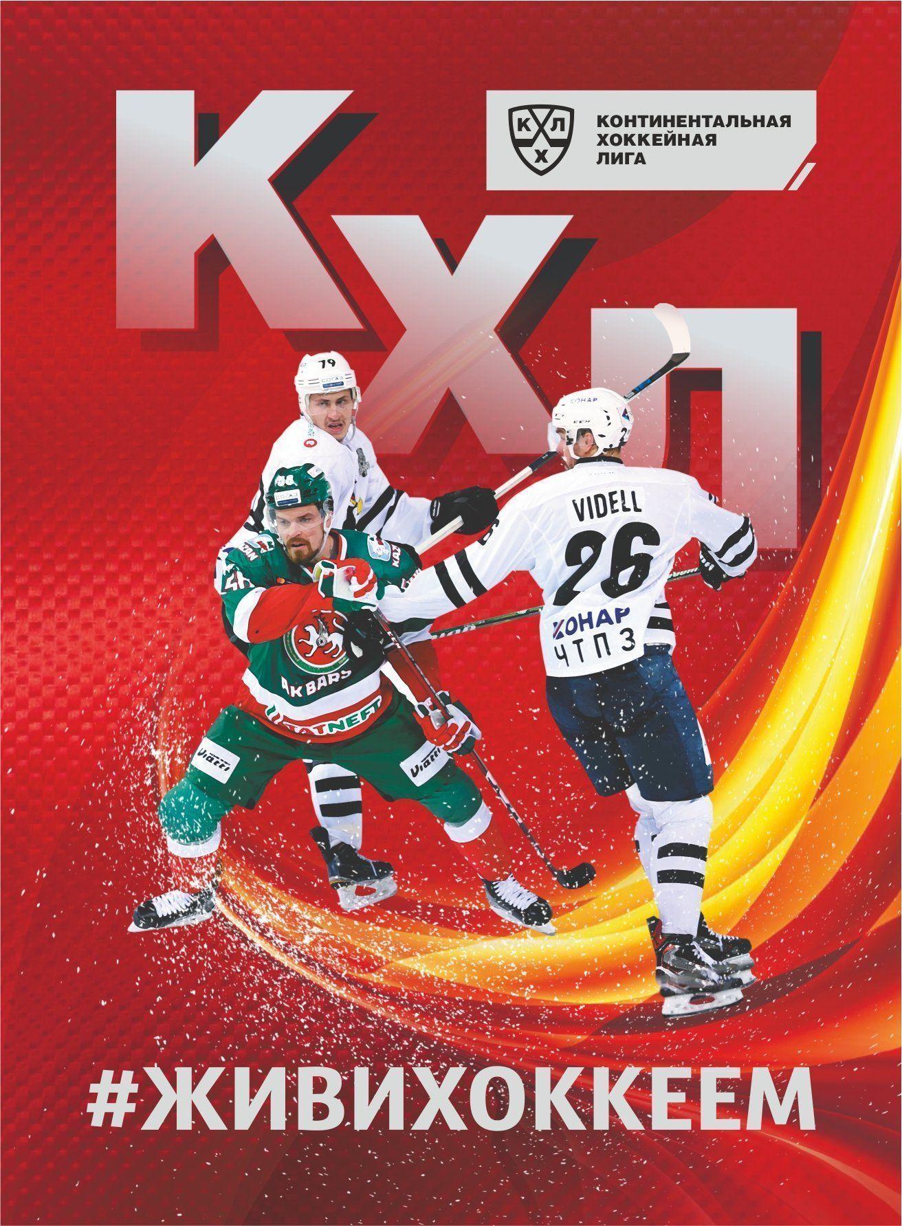 """""""КХЛ"""": Блокнот на пружине с символикой КХЛ. Формат А6"""