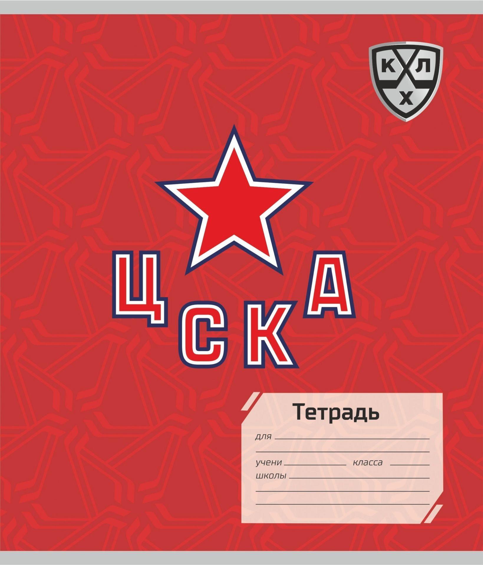 "Тетрадь 12 л. клетка (КХЛ: ХК ""ЦСКА"")"