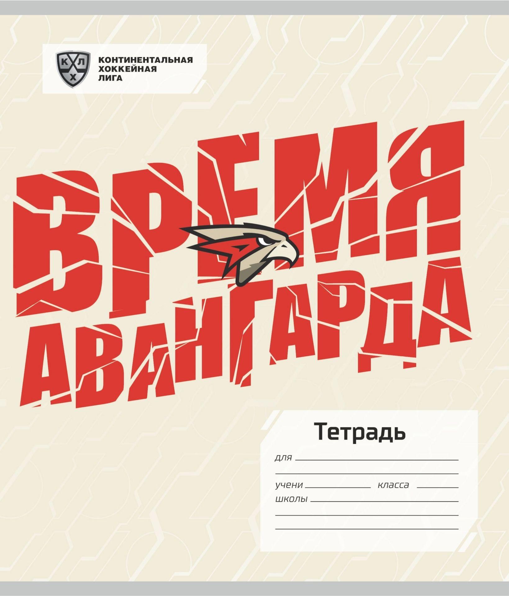 "Тетрадь 12 л. линия (КХЛ: ХК ""Авангард"")"