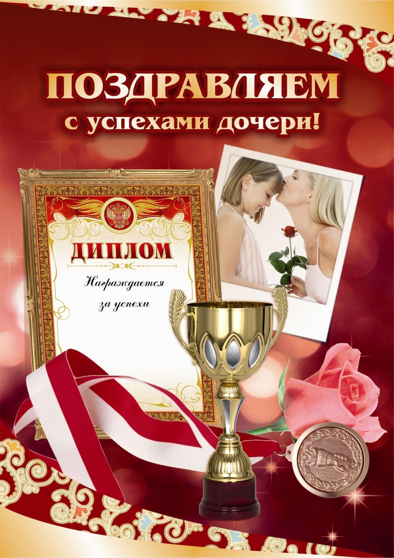 Поздравляем с успехами дочери! (открытка)