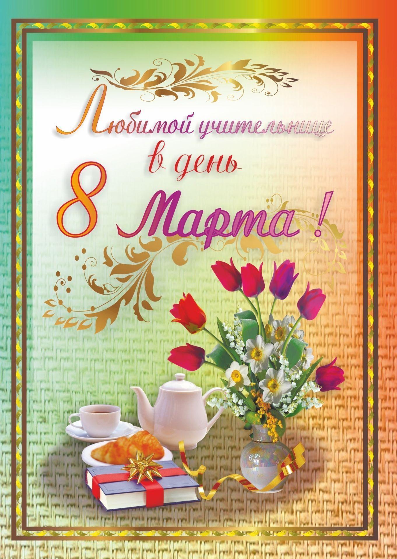 8 марта учителю открытки, днем рождения