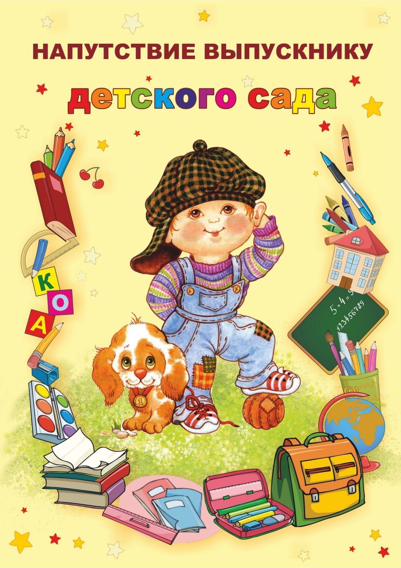 Напутствие выпускнику детского сада (открытка)