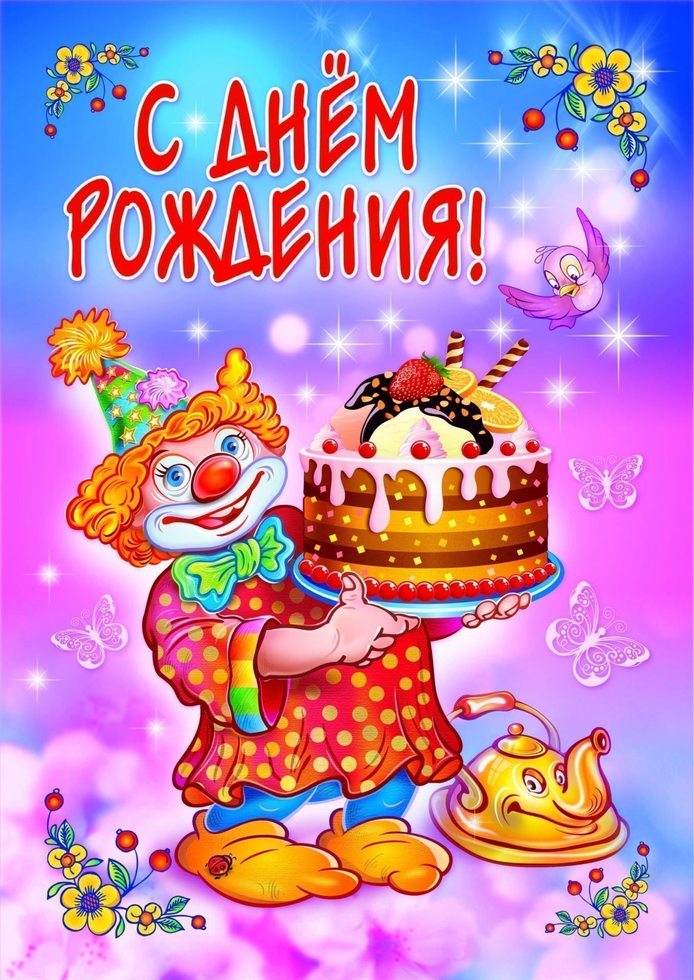 С днём рождения! (открытка)