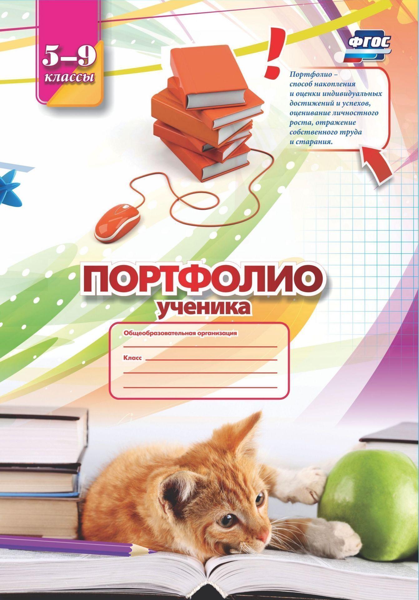Комплект-папка Портфолио ученика  (5-9 классы)