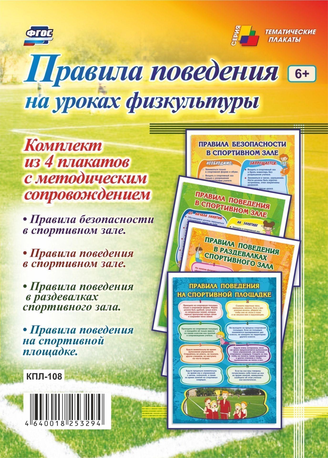 """Купить со скидкой Комплект плакатов """"Правила поведения на уроках физкультуры"""": 4 плаката с методическим сопровождением"""