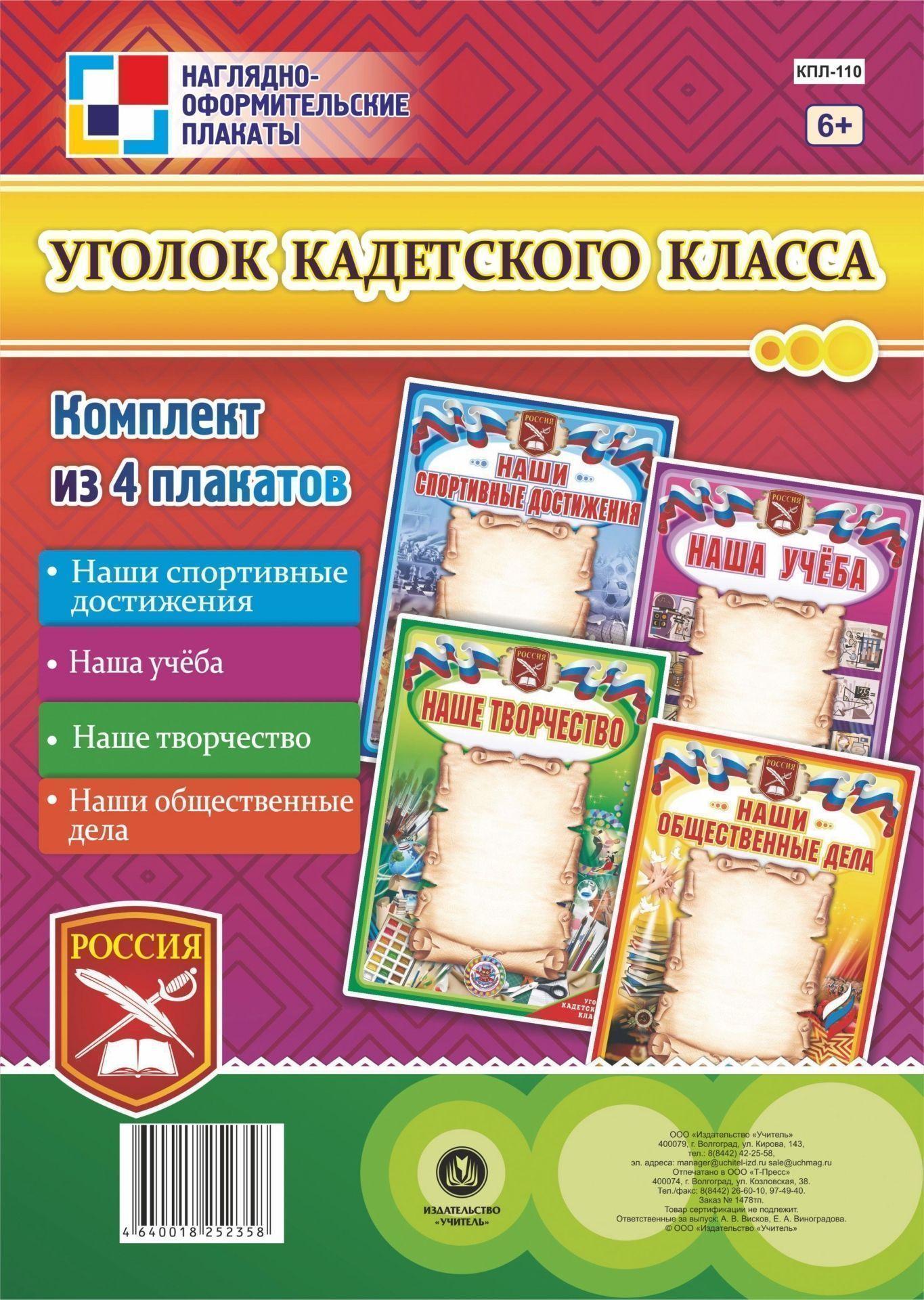 Комплект плакатов Уголок кадетского класса: 4 плаката