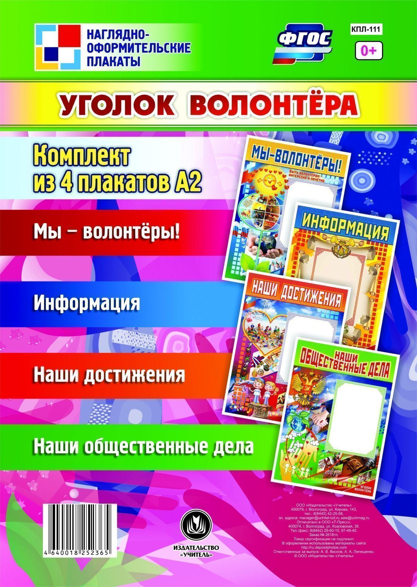 """Купить со скидкой Комплект плакатов """"Уголок волонтёра"""": 4 плаката"""