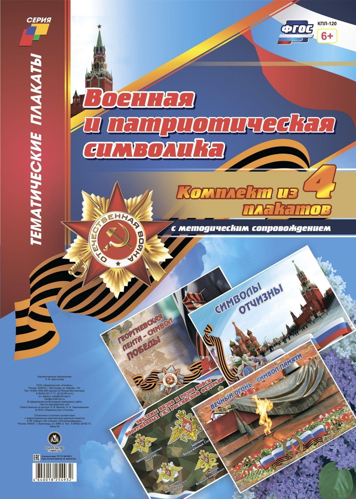"""Фото #1: Комплект плакатов """"Военная и патриотическая символика"""": 4 плаката с методическим сопровождением"""
