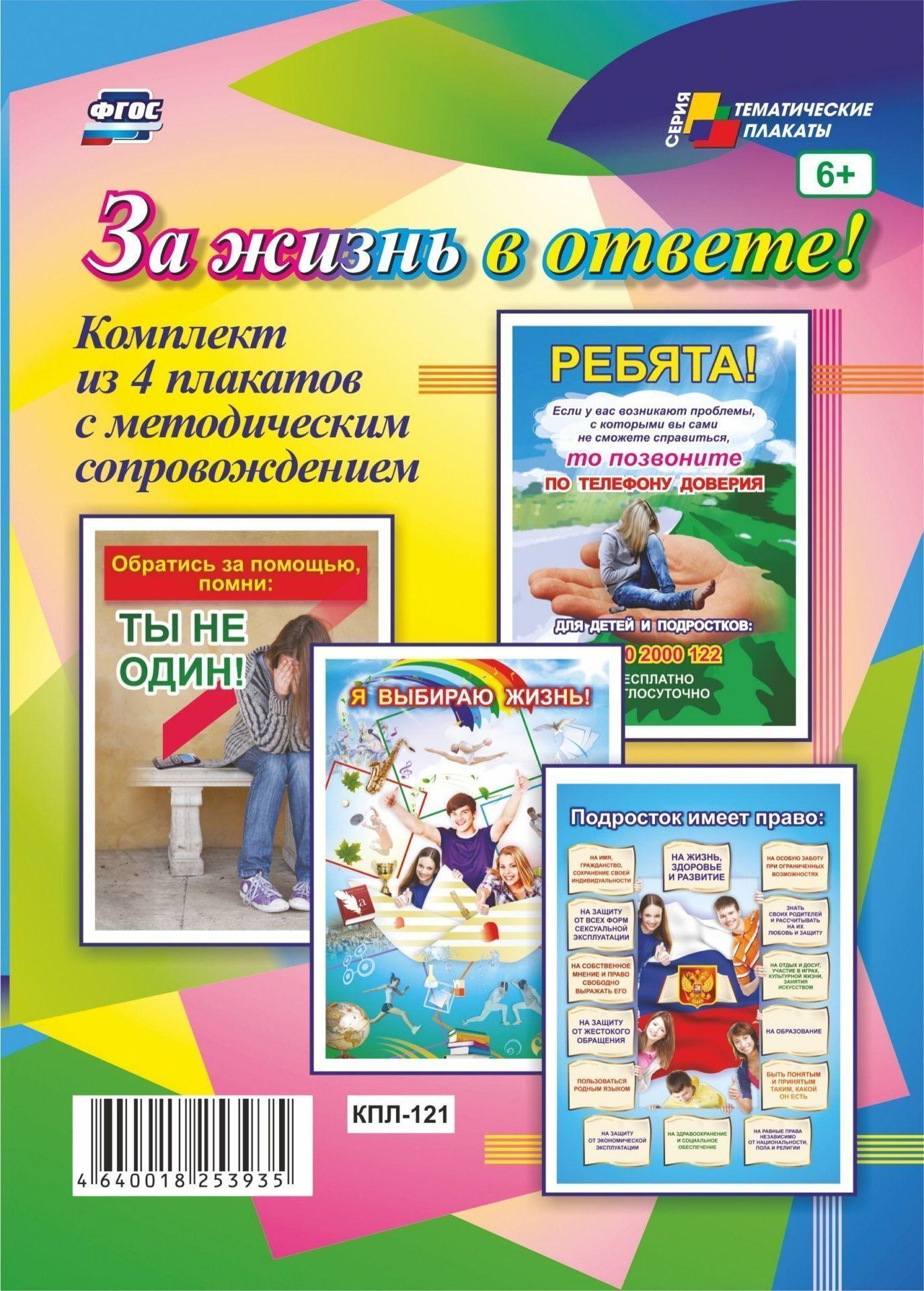 """Комплект плакатов """"За жизнь в ответе!"""": 4 плаката с методическим сопровождением"""