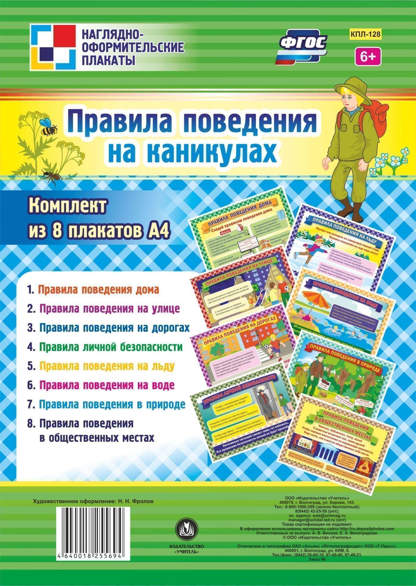 Комплект плакатов Правила поведения на каникулах: 8 А4