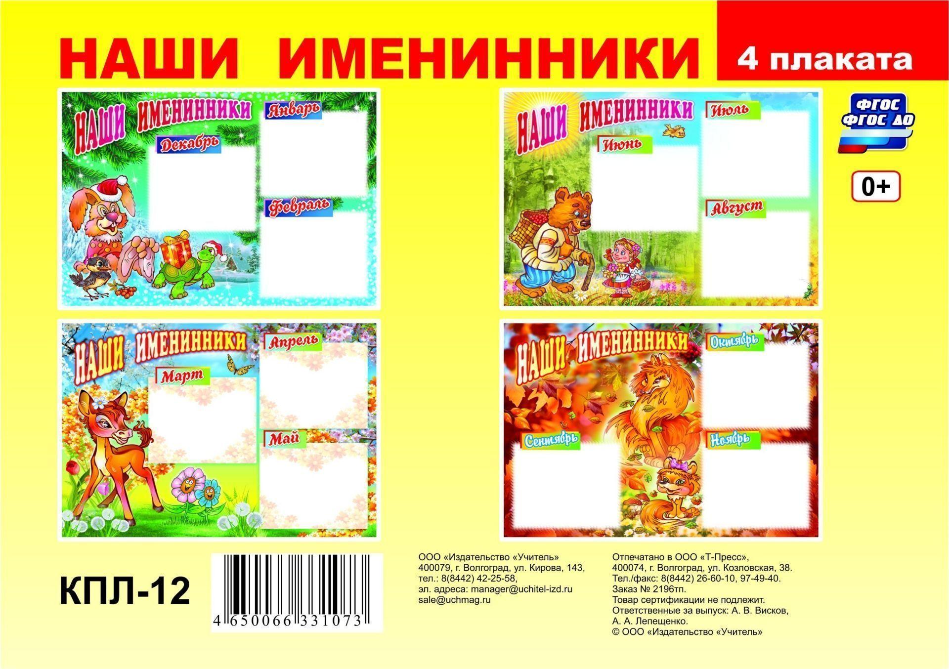 "Комплект плакатов ""Наши именинники"" (4 плаката: зима, весна, лето, осень)"